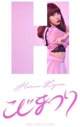 AKB48の小嶋陽菜がラストコンサートがBSスカパー!で生中継(C)AKS