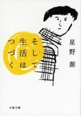 星野源『そして生活はつづく』(文春文庫)