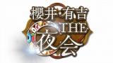 9日のTBS系バラエティ番組『櫻井・有吉THE夜会』では櫻井翔と有吉弘行が初めて二人でロケに赴いた様子を放送 (C)TBS