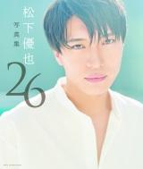 『松下優也写真集 26』表紙カット