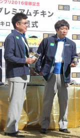 『M-1グランプリ2016優勝記念「ファミマプレミアムチキン100キロ」贈呈式』に出席した銀シャリ(左から)橋本直、鰻和弘 (C)ORICON NewS inc.