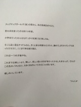 つんく♂からの手紙 (C)ORICON NewS inc.