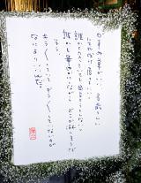 藤村俊二さん「献花の会」がしめやかに (C)ORICON NewS inc.