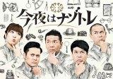 フジテレビ系『今夜はナゾトレ』くりぃむしちゅー(有田哲平、上田晋也)、タカアンドトシ、柳原可奈子が出演