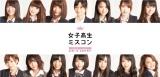 "JamFlavorの新曲MVに出演した""日本一かわいい女子高生""候補14人"