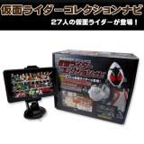 歴代ライダーが登場するカーナビゲーションシステム『仮面ライダーコレクションナビ』(税込3万9800円)
