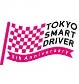 首都高速道路の交通事故削減を目指しさまざまな啓蒙活動を行っている「東京スマートドライバー」