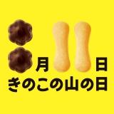 『きのこの山の日』記念日ロゴ