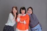 ドラマ『東京タラレバ娘』のスピンオフ作品『東京ダラダラ娘』に出演する(左から)小沢真珠、佐藤仁美、小林きな子