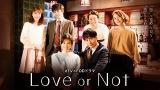 dTV×FODオリジナルドラマ『Love or Not』 (C)エイベックス通信放送/フジテレビジョン