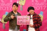 2月28日放送、関西テレビ・フジテレビ系『R-1ぐらんぷり2017』決勝の司会は今回も雨上がり決死隊(C)関西テレビ