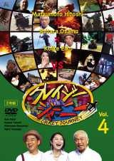 『クレイジージャーニー Vol.4』(C)TBS/吉本興業