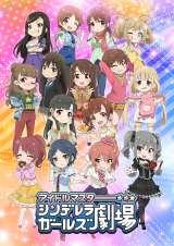 テレビアニメ『アイドルマスター シンデレラガールズ劇場』4月より放送開始(C)BNEI/しんげき