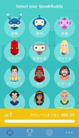 AIキャラとスマホで楽しく英会話ができるアプリ「SpeakBuddy」