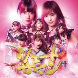 AKB48の47thシングル「シュートサイン」初回限定盤Type-B