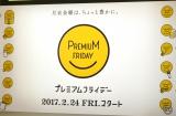 プレミアムフライデー ナビゲーター就任イベントに関ジャニ∞が登場 (C)ORICON NewS inc.
