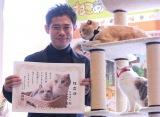 猫に任命状を送る伊藤淳史 (C)ORICON NewS inc.