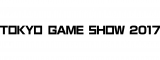 『東京ゲームショウ2017』概要発表