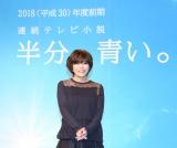 2018春NHK朝ドラ『半分、青い。』に決定 脚本は北川悦吏子氏 (C)ORICON NewS inc.