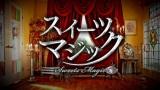 2月24日放送、NHK・BSプレミアム『スイーツ マジック』(C)NHK
