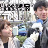 日本アカデミー賞に輝く作品は何か?街角から出てきた答えは (C)ORICON NewS inc.