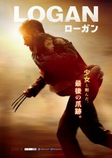 『LOGAN/ローガン』ポスタービジュアル (C)2017Twentieth Century Fox Film Corporation