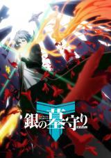 新作テレビアニメ『銀の墓守り(ガーディアン)』4月1日よりTOKYO MXで放送開始(C)TENCENT