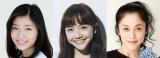4月スタートのTBS系連続ドラマ『3人のパパ』(毎週水曜 深夜11:56)に出演する(左から)相楽樹、松井愛莉、濱田マリ(C)TBS