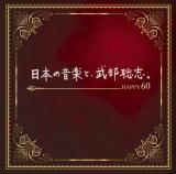 2月22日に発売した最新アルバム『日本の音楽と、武部聡志。〜Happy 60〜』