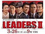 放送は3月26日に決定 (C)TBS
