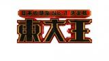 TBS・日曜7時台『クイズ☆スター名鑑』の後番組は、東大生から選ばれし「知力の壁」に挑むクイズ番組『東大王』(C)TBS