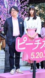 映画『ピーチガール』ひなまつりイベントに出席した(左から)神徳幸治監督、山本美月(C)ORICON NewS inc.