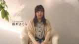 Webムービー『6秒プロポーズ』のテーマ曲を担当した藤原さくら