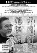 夢枕獏氏の谷口ジローさんへの追悼文が『グランドジャンプ』に掲載 (C)谷口ジロー/集英社