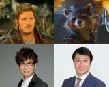『ガーディアンズ・オブ・ギャラクシー:リミックス』でも声優を務める(左から)山寺宏一、加藤浩次 (C)2017 MARVEL