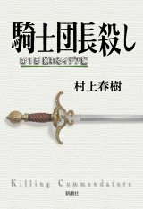 村上春樹著『騎士団長殺し 第1部 顕れるイデア編』(新潮社)