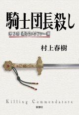 村上春樹著『騎士団長殺し 第2部 遷ろうメタファー編』(新潮社)