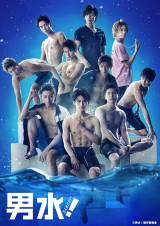 舞台『男水!』のキービジュアルは競泳男子たちの内なる熱意を燃やす姿を水の静けさと共に表している(C)男水!製作委員会