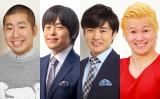 フジテレビ新番組『良かれと思って!』MC陣(左から)ハライチ・澤部佑、バカリズム、劇団ひとり、メイプル超合金・カズレーザー