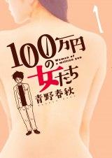 青野春秋氏の人気漫画『100 万円の女たち』(小学館ビッグスピリッツコミックス)をドラマ化