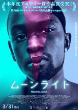 3月31日より公開される映画『ムーンライト』 (C) 2016 A24 Distribution, LLC