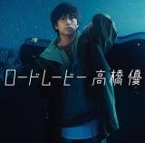 高橋優ニューシングル「ロードムービー」期間生産限定盤