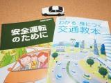 土・日に都内で開催されている「自動車安全教室」を5つ紹介(写真はイメージ)