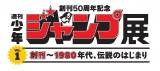 『週刊少年ジャンプ展』が今年7月よりスタート