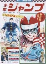 1968年に発売された『少年ジャンプ」創刊号 (C)少年ジャンプ創刊号/集英社