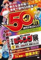『週刊少年ジャンプ』13号告知ページ (C)週刊少年ジャンプ2017年13号/集英社