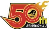 週刊少年ジャンプ創刊50周年記念ロゴ
