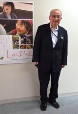 映画『しゃぼん玉』の初日舞台あいさつで市原悦子の代理で出席した熊野勝弘マネージャー (C)ORICON NewS inc.