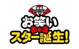 第4弾映画『関西ジャニーズJr.のお笑いスター誕生!』8月26日公開決定(C)松竹