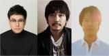 映画『ビジランテ』でトリプル主演を務める(左から)鈴木浩介、大森南朋、桐谷健太